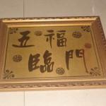 tranh ngu phuc lam mon 01 150x150 Tranh Ngũ Phúc Lâm Môn TD03