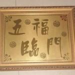 tranh ngu phuc lam mon 150x150 Tranh Ngũ Phúc Lâm Môn TD03